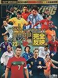 南アフリカW杯観戦ガイド全32カ国選手名鑑 2010年 6/25号 [雑誌]