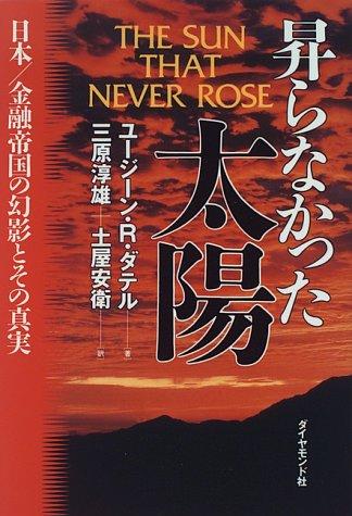 昇らなかった太陽―日本・金融帝国の幻影とその真実