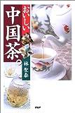 おいしい中国茶。   (PHP研究所)