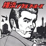 横浜ソウル・ブルース