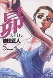 昴(5) (ビッグコミックス)