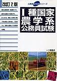 1種国家農学系公務員試験 (公務員採用試験シリーズ)