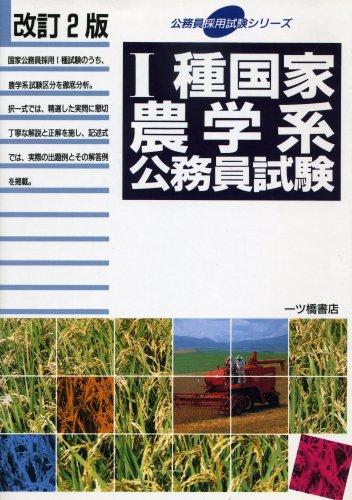 1種国家農学系公務員試験