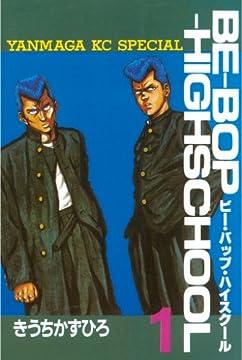 BE-BOP-HIGHSCHOOL(1): 1 (ヤンマガKCスペシャル)