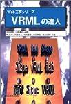 VRML no tatsujin