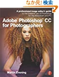 Adobe Photoshop CC for Photographers: A professional image editor's guide to the creative use of Photoshop for the Macinto...