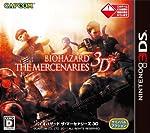 BIOHAZARD THE MERCENARIES 3D(バイオハザードザマーセナリーズ 3D) amazon