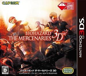 BIOHAZARD THE MERCENARIES 3D(バイオハザードザマーセナリーズ 3D)