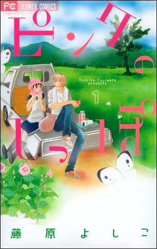 ピンクのしっぽ 1 (フラワーコミックス)