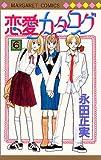 恋愛カタログ (6) (マーガレットコミックス (2629))