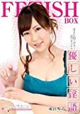 甘えん坊のボクに浴びせられる優しい淫語 雨宮琴音 Fetish Box/妄想族 [DVD]