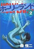 ホーリーランド (2) (Jets comics (870))
