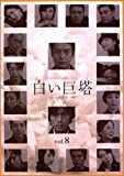 白い巨塔 8 [DVD]