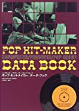 ポップヒットメイカー データブック