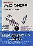 サイエンスの近未来 (慶応SFC人間環境ライブラリー)