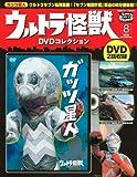 ウルトラ怪獣DVDコレクション(8) (講談社シリーズMOOK)