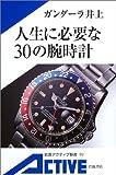 人生に必要な30の腕時計 (岩波アクティブ新書 (91))