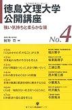 徳島文理大学公開講座No.4