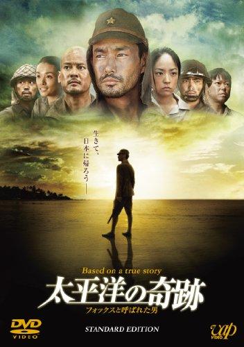 太平洋の奇跡 -フォックスと呼ばれた男- スタンダードエディション [DVD]