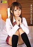 東京中出し女子校生 32 [DVD]