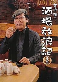 吉田類の酒場放浪記〈4杯目〉
