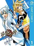 ダブルアーツ 1 (ジャンプコミックスDIGITAL)