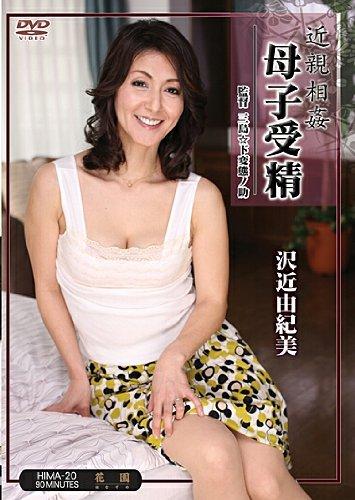 [沢近由紀美] 近親相姦 母子受精 沢近由紀美  HIMA-20