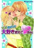 ××のオンナ 大好きだけどヒミツなの!(シュガーコミックス) (Sugar comics)