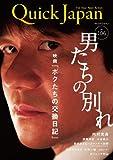 Quick Japan (クイックジャパン) Vol.106 2013年2月発売号 [雑誌]
