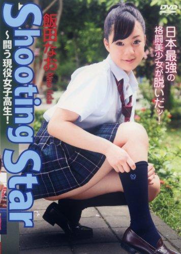 飯田なお Shooting Star~闘う現役女子高生! [DVD]