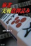 マイコミ麻雀BOOKS 麻雀 実戦捨牌読み