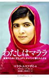 I Am Malala: The Girl Who Stood Up for Education and Was Shot by the Taliban (Japanese Edition)