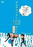 竹山のやりたい100のこと ~ザキヤマ&河本のイジリ旅~ イジリ4 マイクロは寝ろよ!の巻 [DVD]