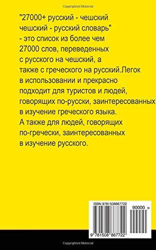 27000+ Russian - Czech Czech - Russian Vocabulary