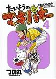 たいようのマキバオー 4巻 5/19発売