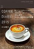COFFEE DIARY 2015