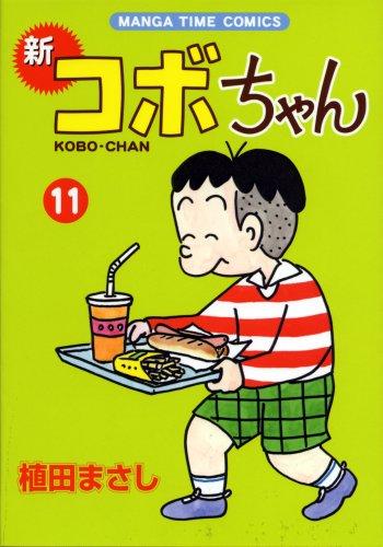 新コボちゃん 11 (まんがタイムコミックス)