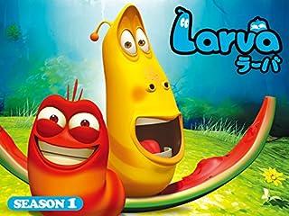 ラーバ(Larva)シーズン1