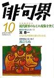 俳句界 2008年 10月号 [雑誌]