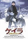 ケイラ 雪原の友だち [DVD]