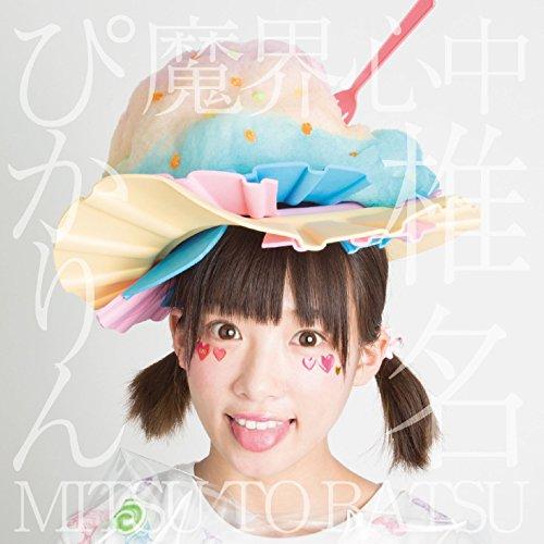 魔界心中 / MITSU TO BATSU 【Type A】