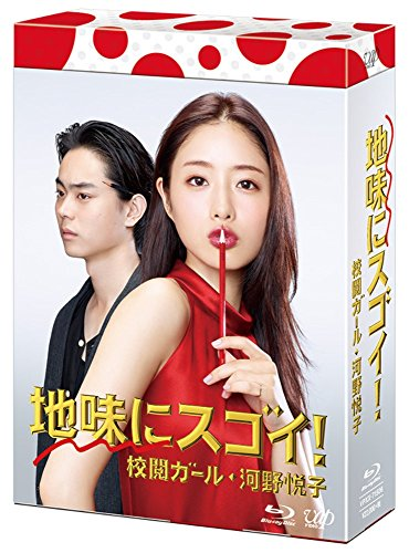 地味にスゴイ!  校閲ガール・河野悦子 Blu-ray BOX