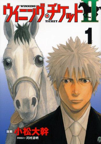 ウイニング・チケット2(1) (ヤングマガジンコミックス)