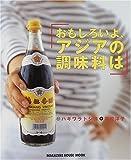 おもしろいよ、アジアの調味料は (Magazine House mook)