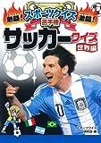 サッカークイズ 世界編 (熱闘!激闘! スポーツクイズ選手権 (4))