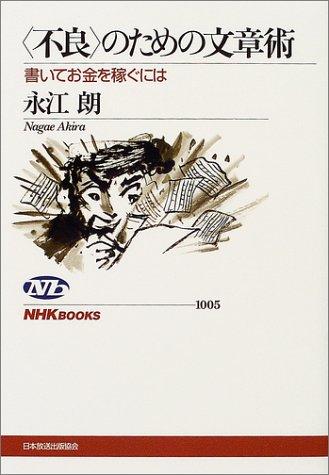 <不良>のための文章術 (NHKブックス)