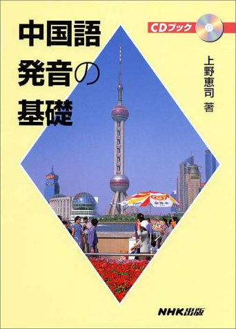 中国語発音の基礎