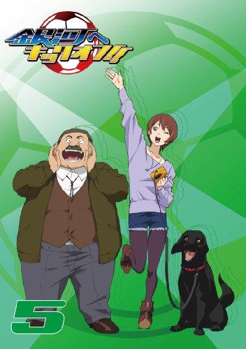 銀河へキックオフ!!Vol.5 [DVD]