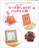 ビーズ刺繍のバック&小物