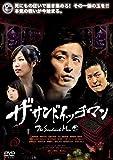ザ・サンドイッチマン [DVD]